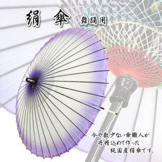 絹傘 紫ボカシ 踊り用 日本製 2本継ぎ