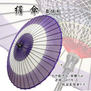 絹傘 紫助六 二ツ切 蛇の目 踊り用 日本製 2本継ぎ