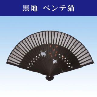 扇子 女性用 日本製 夏扇子 婦人用扇子 女物扇子 布地 黒猫 黒染 7寸 25間