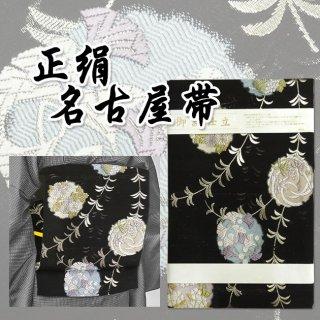 正絹 名古屋帯 柳に花手毬 おしゃれ 二次会 訪問 お仕立て上がり 新品