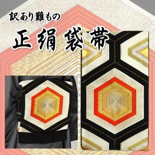 訳あり難もの 正絹袋帯 大特価 金襴亀甲柄 長期在庫品 新品