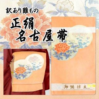 訳あり難もの 正絹名古屋帯 西陣手織り 超お買い得 大特価 菊に牡丹 長期在庫品 新品