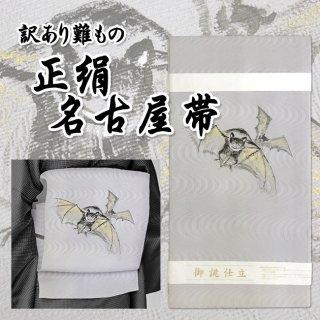 訳あり難もの 正絹名古屋帯 超お買い得 大特価 縁起物 蝙蝠 こうもり 長期在庫品 新品