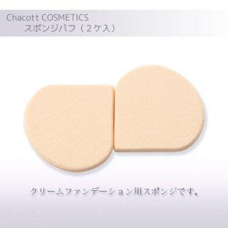 チャコット スポンジパフ(2ケ入) Chacott COSMETICS [チャコットコスメティクス] 返品交換不可 ch-0025