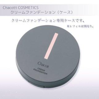 チャコット クリームファンデーション(ケース) Chacott COSMETICS [チャコットコスメティクス] 返品交換不可 ch-0026