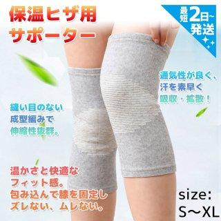 ひざ サポーター 保温 ウォーマー 2枚1組セット 膝用 ヒザ用 膝痛対策 冷え対策 高齢者 膝固定