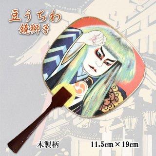 大特価 豆うちわ 京うちわ 鏡獅子 竹製柄 アウトレット
