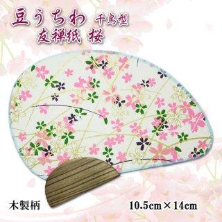 大特価 豆うちわ 京うちわ 友禅紙桜 千鳥型 木製柄 アウトレット