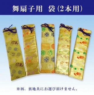 扇子入れ 扇子袋 金襴地 (2本入れ) 金系 9寸5分(29cm)の舞扇子が2本入ります。