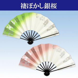 高級舞扇子 銀桜 褄ぼかし 特価 アウトレット 在庫僅少 お買い得