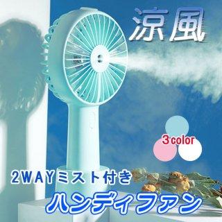 ハンディファン ミスト 手持ち 携帯 扇風機 充電式