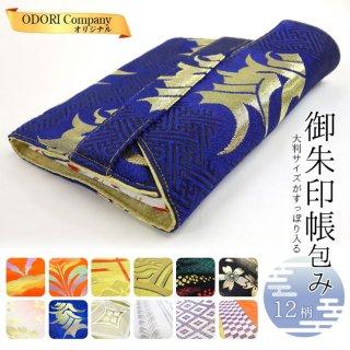 御朱印帳入れ 御朱印帳 カバー ケース 袋 おしゃれ 金襴 選べる12種 手作り 日本製 大判