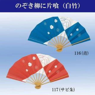 舞扇子 扇子 踊り用 のぞき柳に片喰 青 サビ朱 あですがた 飾り 撮影用 ad116 ad117