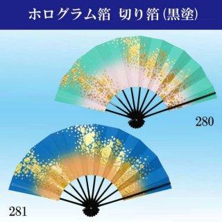 舞扇子 扇子 踊り用 ホログラム箔 ボカシ金切り箔 グリーン/ピンク・ブルー/薄橙 あですがた 飾り 撮影用
