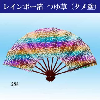 舞扇子 扇子 踊り用 レインボー箔 (タメ塗)つゆ草 あですがた 飾り、撮影用