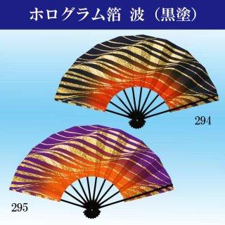 舞扇子 扇子 踊り用 ホログラム箔 濃紺/紫 朱ぼかし 金よろけ波 あですがた 飾り用 ad294 ad295