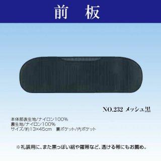 あづま姿 前板 メッシュ黒 礼装用 NO.232 Z-3F