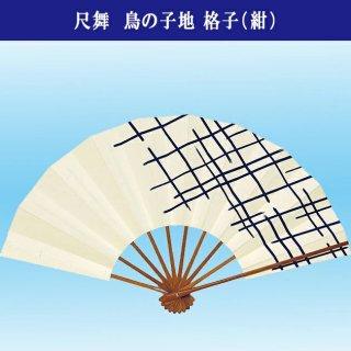 舞扇子 1尺 ベージュ 紺 格子 男性用 日本舞踊 踊り用 扇子 スス竹