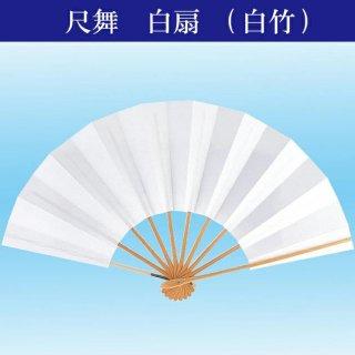 舞扇子 尺 白扇 男性用 日本舞踊 踊り用 御祝儀 揮毫 きごう よさこい 白竹