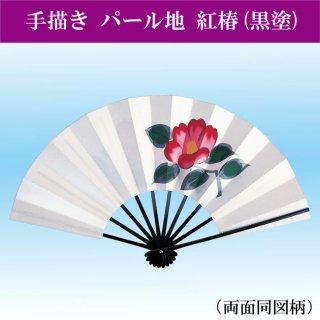 舞扇子 扇子 踊り用 パール地 紅椿(手描き) 9寸5分 黒塗り 扇子箱入 飾り用