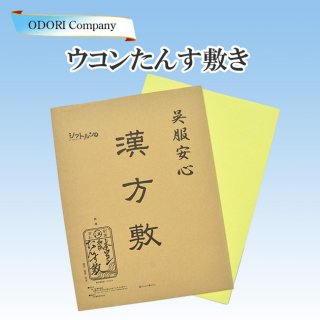 たんす敷き 箪笥敷き ウコン 漢方敷き 着物用 日本製 防虫 防カビ 除湿 脱臭 抗菌 送料無料