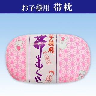 子供用 帯枕 女児 おびまくら 七五三 和装用品 女の子 着付け 日本製