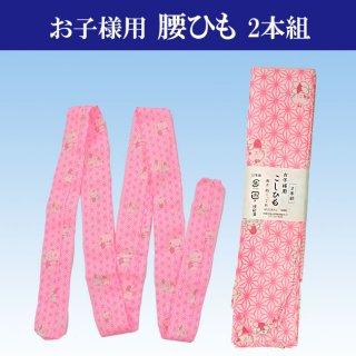 子供用 七五三 女児 腰ひも 2本組 こしひも 和装用品 女の子 着付け 日本製