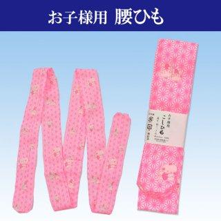 子供用 七五三 女児 腰ひも こしひも 和装用品 女の子 着付け 日本製