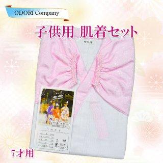 子供用 七五三 綸子 女児 肌襦袢セット 半じゅばん すそよけ 和装 肌着 女の子 下着 7才 日本製