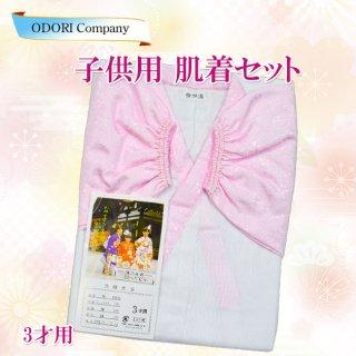 子供用 七五三 綸子 女児 肌襦袢セット 半じゅばん すそよけ 和装 肌着 女の子 下着 3才 日本製