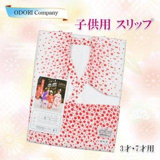 子供用 七五三 和装スリップ 女児 長じゅばん 和装 肌着 女の子 下着 3才 7才 日本製