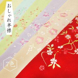 半衿 半襟 刺繍 日本製 おしゃれ 洗って使える 振袖 七五三