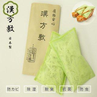 漢方敷 履物安心 ハキモノ脱臭和紙 防カビ 除湿 脱臭 抗菌 防虫