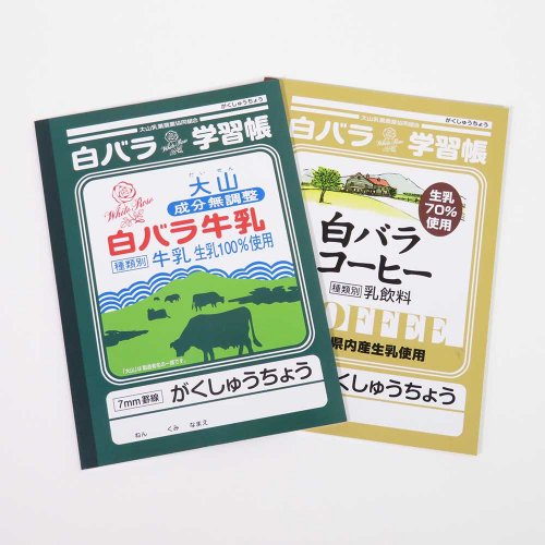 【白バラ牛乳】学習帳
