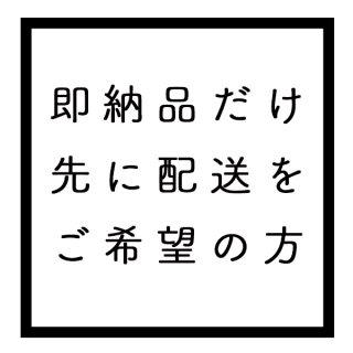 ※特別地域※別配送希望分【送料】