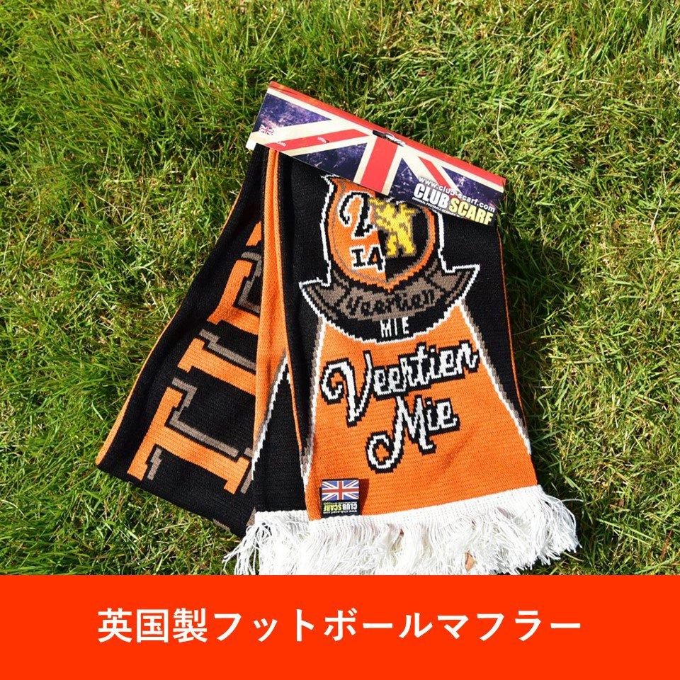 英国製フットボールマフラー