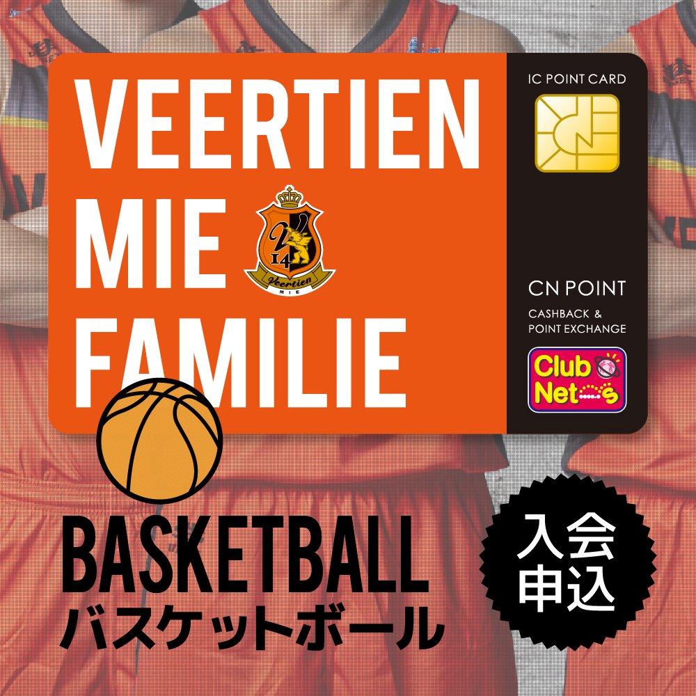 ファンクラブ <20-21バスケットボール>