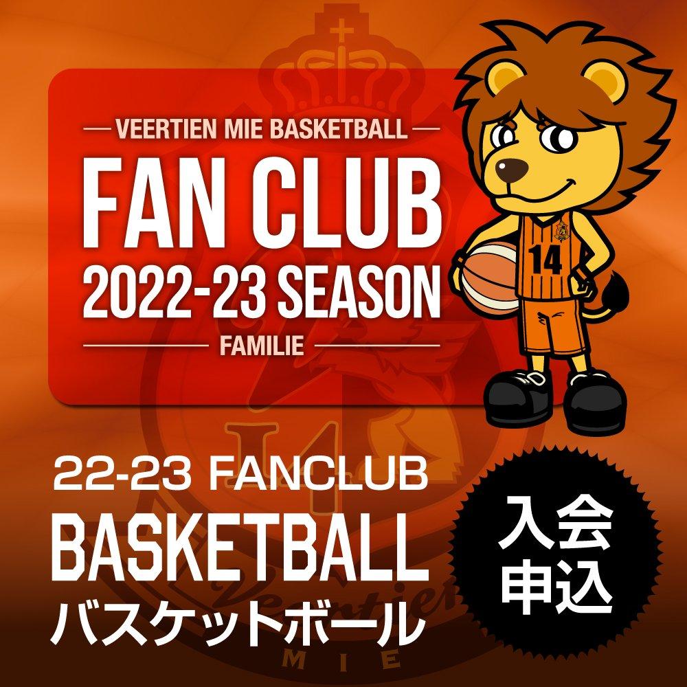 ファンクラブ <21-22バスケットボール>