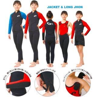 ON'sジュニアウェットスーツ ジャケット&ロングジョン 子供用ウェットスーツ