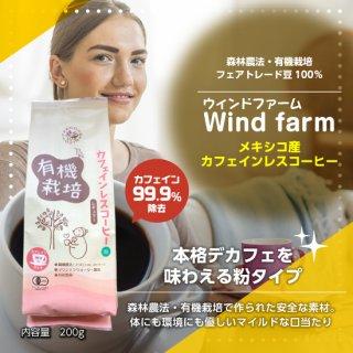 森林農法・有機栽培豆100%カフェインレスコーヒー200g/レギュラー[粉] 【ウインドファーム】