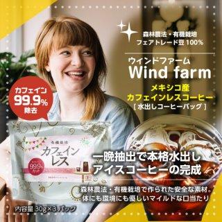 森林農法・有機栽培豆100%カフェインレスコーヒー3パック/水出しコーヒーバッグ コールドブリュー【ウインドファーム】