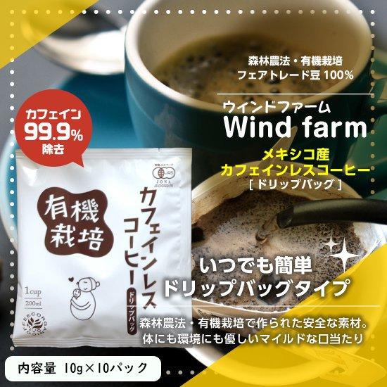 【メール便送料無料】デカフェ ドリップバッグコーヒー / ウインドファーム 森林農法・有機栽培豆100%コーヒー / ★10パック (カフェイン99.9%除去)