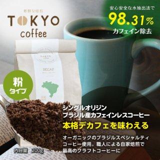 シングルオリジンブラジル産カフェインレスコーヒー200g/レギュラー[粉] TOKYO COFFEE(東京コーヒー)