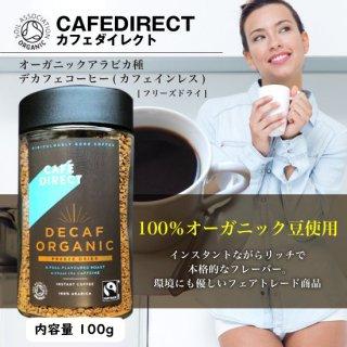 デカフェ インスタントコーヒー フリーズドライ / カフェダイレクト オーガニックアラビカ種デカフェコーヒー / ★100g (カフェイン99.7%除去)