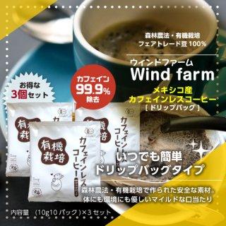 森林農法・有機栽培豆100%カフェインレスコーヒー30パック/ドリップバッグ 【ウインドファーム】
