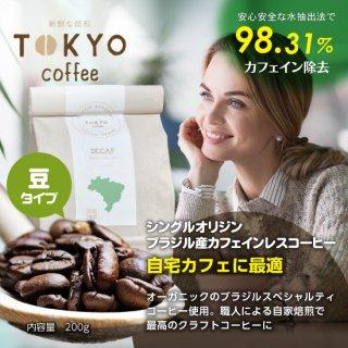 シングルオリジンブラジル産カフェインレスコーヒー200g/レギュラー[豆] TOKYO COFFEE(東京コーヒー)