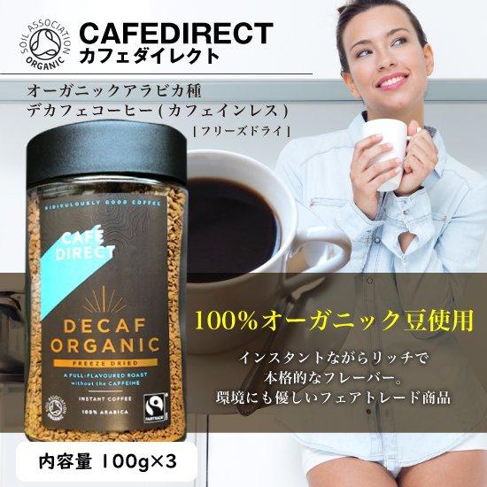 デカフェ インスタントコーヒー フリーズドライ / カフェダイレクト オーガニックアラビカ種デカフェコーヒー / ★300g (100g×3セット) (カフェイン99.7%除去)
