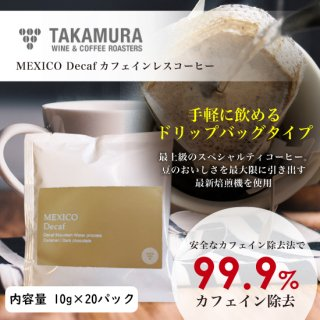 【メール便送料無料】デカフェ ドリップバッグコーヒー  / タカムラコーヒー スペシャルティコーヒー MEXICO Decaf / ★20パック (カフェイン99.9%除去)
