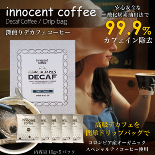 深煎りスペシャルティデカフェコーヒー5パック/ドリップバッグ innocent coffee(イノセントコーヒー)