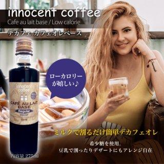 デカフェ カフェオレベースローカロリー希少糖275ml/カフェオレベース innocent coffee(イノセントコーヒー)